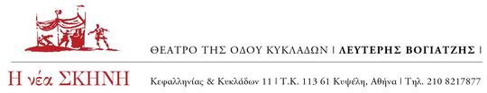 Η ΝΕΑ Σκηνή - Θέατρο Οδού Κυκλάδων «Λευτέρης Βογιατζής»