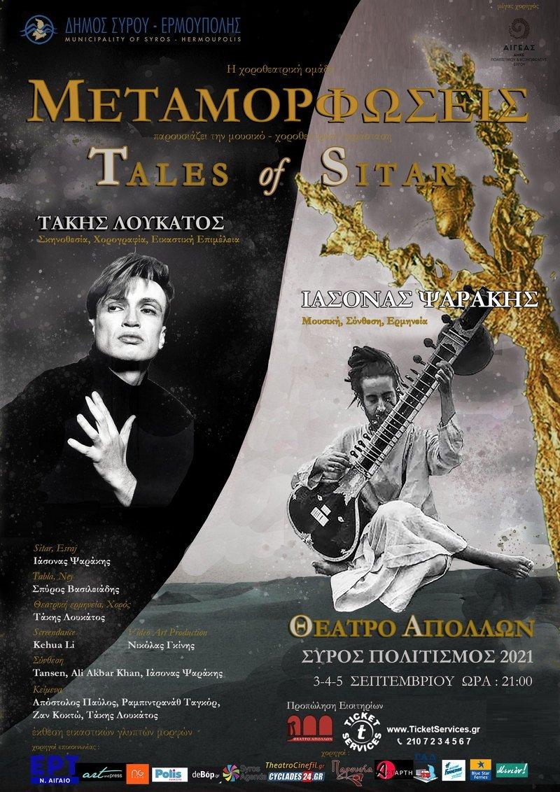 Tales of Sitar :: Υπηρεσία Εισιτηρίων - TicketServices.gr