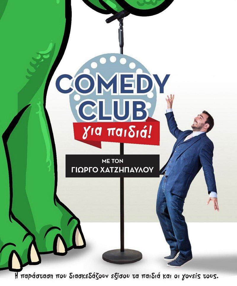 Αποτέλεσμα εικόνας για Comedy Club για παιδιά χατζηπαύλου