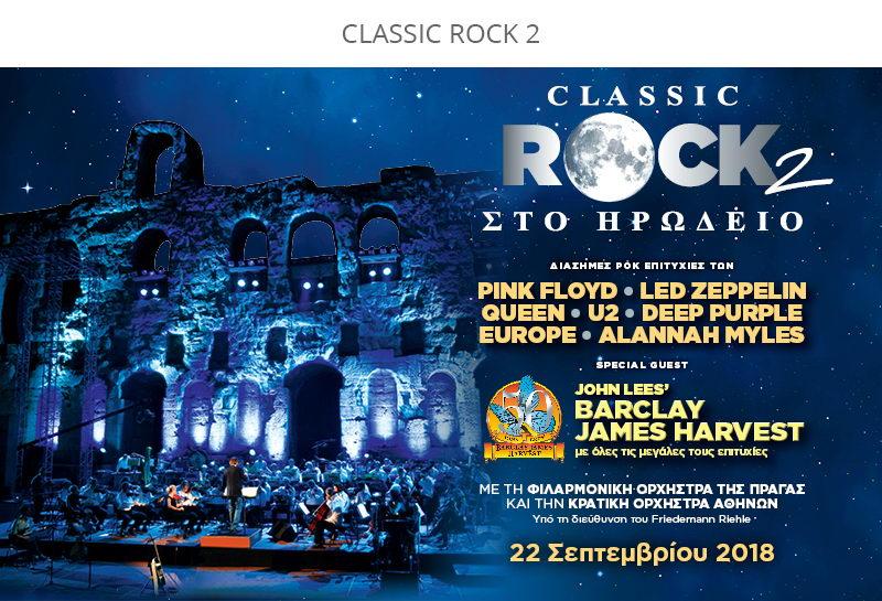 Τον Σεπτέμβριο του 2017 ήταν προγραμματισμένη μια συναυλία και τελικά  έγιναν δύο συναυλίες στο Ηρώδειο και ήταν Sold out! 9.000 άτομα είδαν το  ροκ. ab3cc37b825