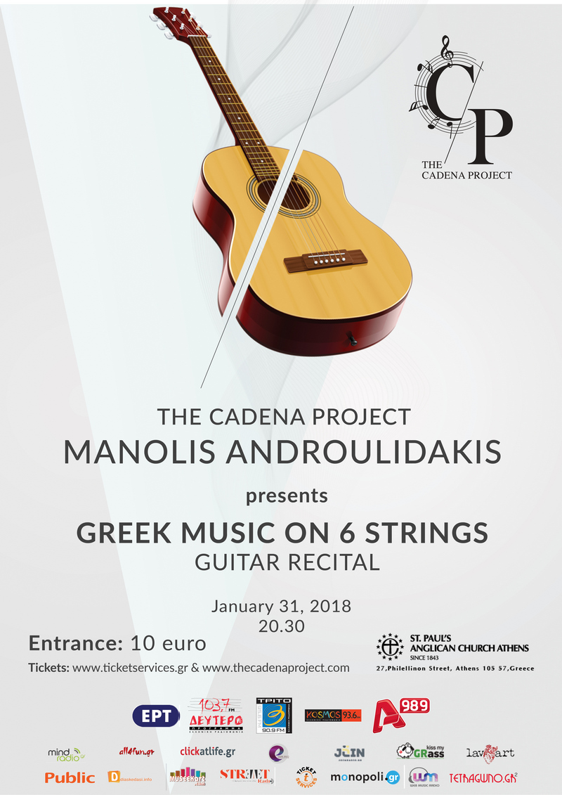 Greek Music on 6 strings :: TicketServices gr