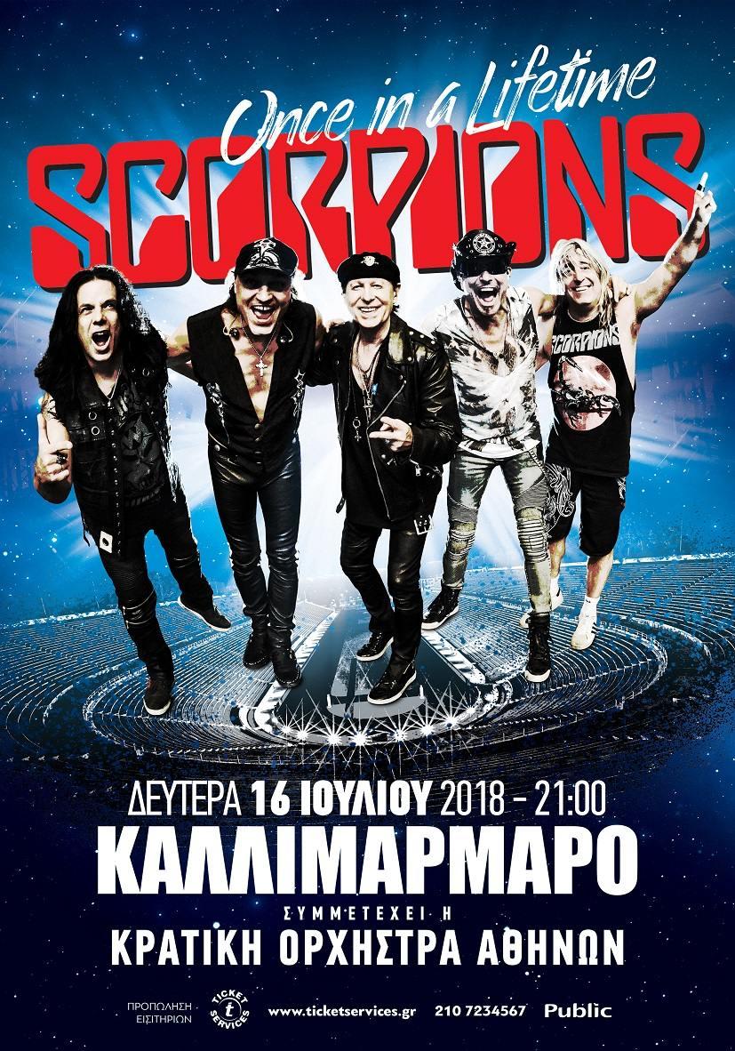 Αποτέλεσμα εικόνας για Scorpions ελλαδα